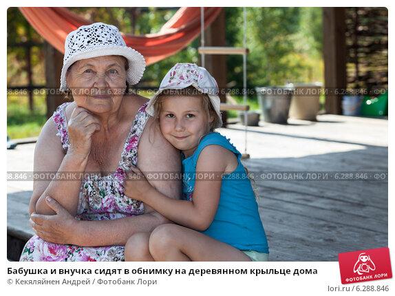 Купить «Бабушка и внучка сидят в обнимку на деревянном крыльце дома», фото № 6288846, снято 31 июля 2014 г. (c) Кекяляйнен Андрей / Фотобанк Лори
