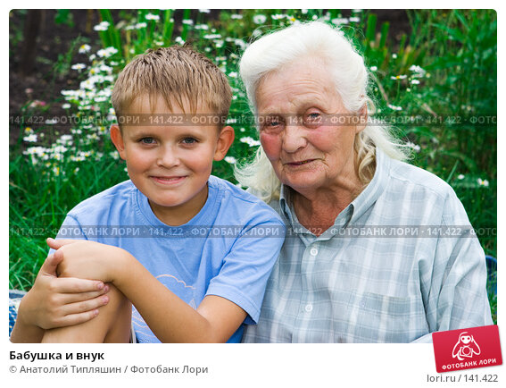 Бабушка и внук, фото № 141422, снято 4 августа 2007 г. (c) Анатолий Типляшин / Фотобанк Лори