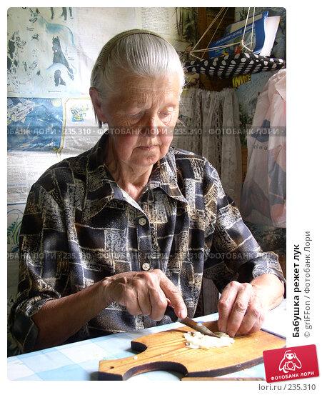 Бабушка режет лук, фото № 235310, снято 4 апреля 2002 г. (c) griFFon / Фотобанк Лори