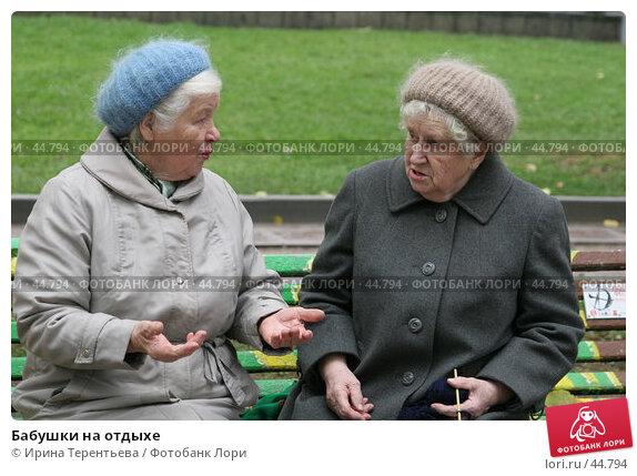 Бабушки на отдыхе, эксклюзивное фото № 44794, снято 22 октября 2006 г. (c) Ирина Терентьева / Фотобанк Лори