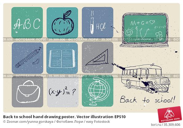 Back to school hand drawing poster. Vector illustration EPS10. Стоковое фото, фотограф Zoonar.com/yunna gorskaya / easy Fotostock / Фотобанк Лори