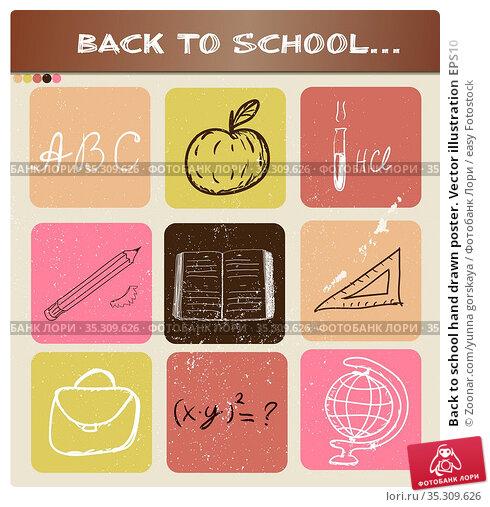 Back to school hand drawn poster. Vector illustration EPS10. Стоковое фото, фотограф Zoonar.com/yunna gorskaya / easy Fotostock / Фотобанк Лори