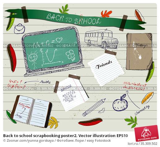 Back to school scrapbooking poster2. Vector illustration EPS10. Стоковое фото, фотограф Zoonar.com/yunna gorskaya / easy Fotostock / Фотобанк Лори