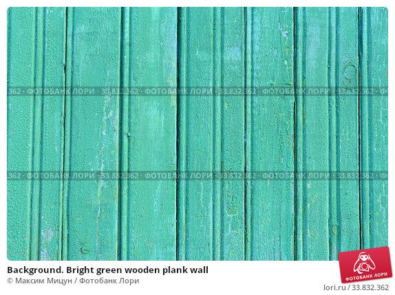 Купить «Background. Bright green wooden plank wall», фото № 33832362, снято 6 мая 2020 г. (c) Максим Мицун / Фотобанк Лори