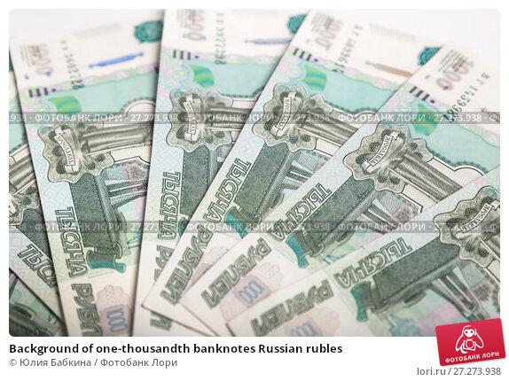 Купить «Background of one-thousandth banknotes Russian rubles», фото № 27273938, снято 7 декабря 2017 г. (c) Юлия Бабкина / Фотобанк Лори