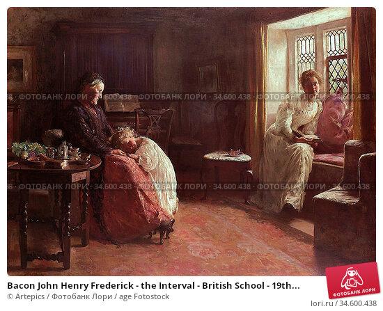 Bacon John Henry Frederick - the Interval - British School - 19th... Стоковое фото, фотограф Artepics / age Fotostock / Фотобанк Лори