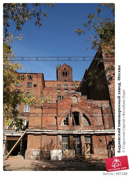 Бадаевский пивоваренный завод. Москва, фото № 187538, снято 2 октября 2007 г. (c) Старостин Сергей / Фотобанк Лори