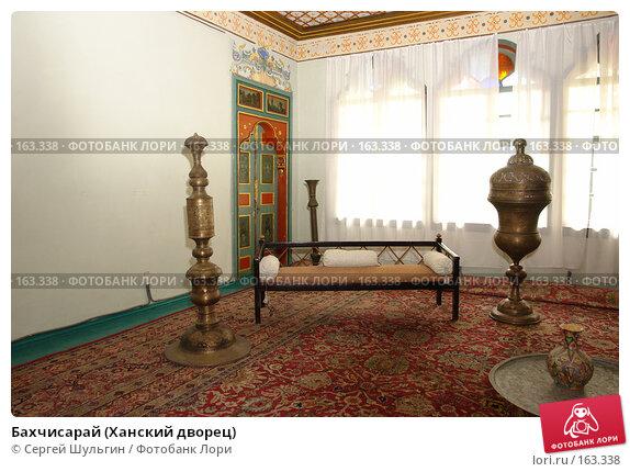 Бахчисарай (Ханский дворец), фото № 163338, снято 7 апреля 2007 г. (c) Сергей Шульгин / Фотобанк Лори