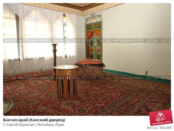 Бахчисарай (Ханский дворец), фото № 163354, снято 7 апреля 2007 г. (c) Сергей Шульгин / Фотобанк Лори