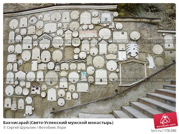 Бахчисарай (Свято-Успенский мужской монастырь), фото № 178046, снято 25 октября 2016 г. (c) Сергей Шульгин / Фотобанк Лори
