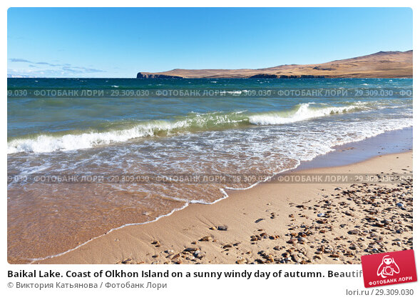 Купить «Baikal Lake. Coast of Olkhon Island on a sunny windy day of autumn. Beautiful landscape with waves on the sandy beach», фото № 29309030, снято 14 октября 2018 г. (c) Виктория Катьянова / Фотобанк Лори