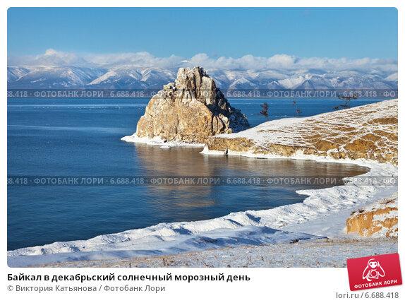 Купить «Байкал в декабрьский солнечный морозный день», фото № 6688418, снято 9 декабря 2012 г. (c) Виктория Катьянова / Фотобанк Лори