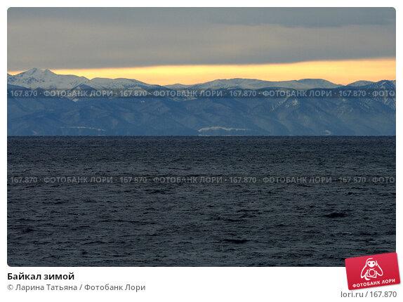 Купить «Байкал зимой», фото № 167870, снято 29 декабря 2007 г. (c) Ларина Татьяна / Фотобанк Лори