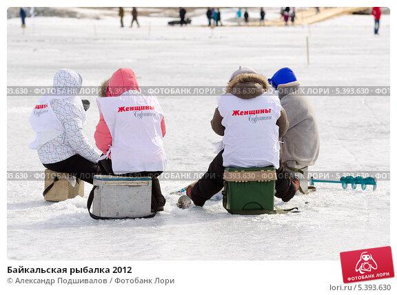Купить «Байкальская рыбалка 2012», фото № 5393630, снято 14 апреля 2012 г. (c) Александр Подшивалов / Фотобанк Лори