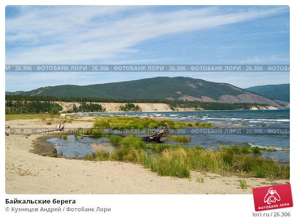 Байкальские берега, фото № 26306, снято 8 августа 2005 г. (c) Кузнецов Андрей / Фотобанк Лори