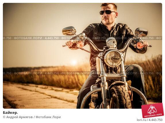 Купить «Байкер.», фото № 4443750, снято 12 сентября 2012 г. (c) Андрей Армягов / Фотобанк Лори