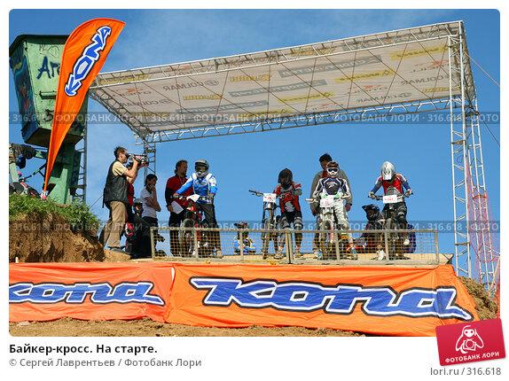 Байкер-кросс. На старте., фото № 316618, снято 8 июня 2008 г. (c) Сергей Лаврентьев / Фотобанк Лори
