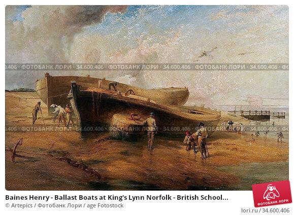 Baines Henry - Ballast Boats at King's Lynn Norfolk - British School... Стоковое фото, фотограф Artepics / age Fotostock / Фотобанк Лори