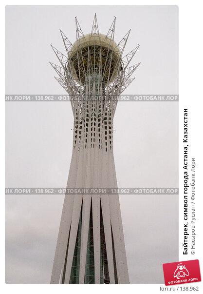 Купить «Байтерек, символ города Астана, Казахстан», фото № 138962, снято 25 октября 2007 г. (c) Насыров Руслан / Фотобанк Лори