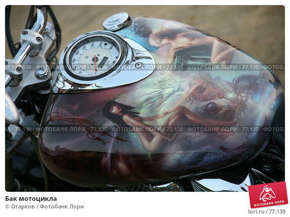 Бак мотоцикла, фото № 77130, снято 11 августа 2007 г. (c) Огарков / Фотобанк Лори