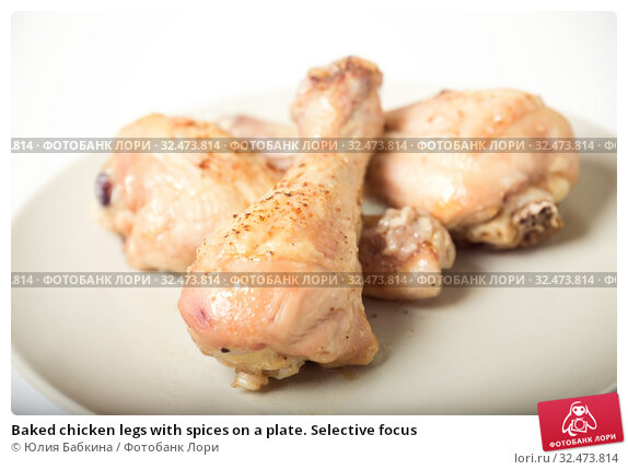Купить «Baked chicken legs with spices on a plate. Selective focus», фото № 32473814, снято 23 октября 2017 г. (c) Юлия Бабкина / Фотобанк Лори