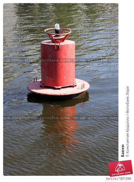 Купить «Бакен», фото № 187550, снято 4 августа 2005 г. (c) Константин Куцылло / Фотобанк Лори