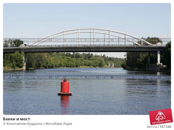 Купить «Бакен и мост», фото № 187546, снято 4 августа 2005 г. (c) Константин Куцылло / Фотобанк Лори