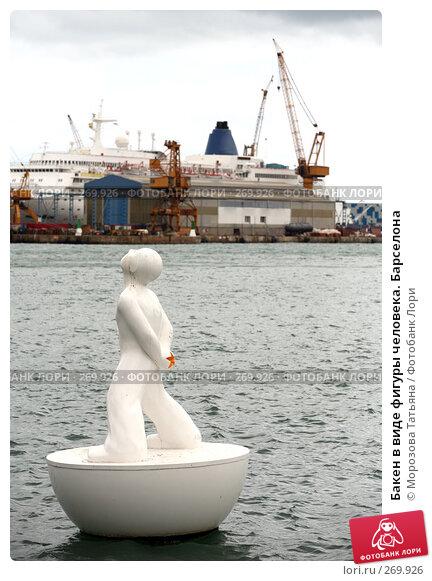 Купить «Бакен в виде фигуры человека. Барселона», фото № 269926, снято 20 апреля 2008 г. (c) Морозова Татьяна / Фотобанк Лори