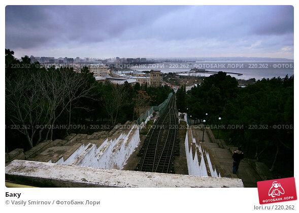 Купить «Баку», фото № 220262, снято 23 марта 2005 г. (c) Vasily Smirnov / Фотобанк Лори