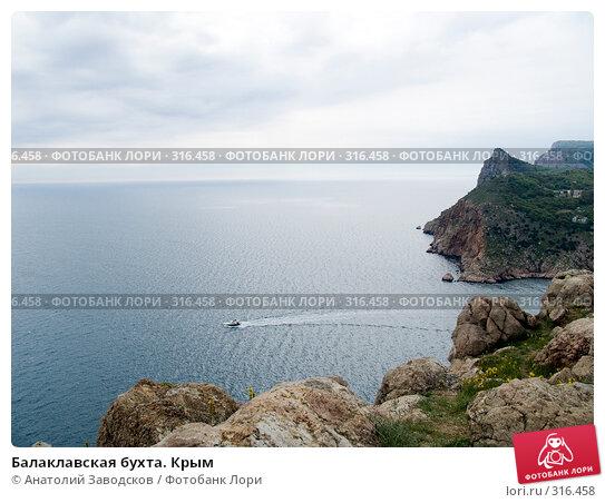 Купить «Балаклавская бухта. Крым», фото № 316458, снято 5 мая 2005 г. (c) Анатолий Заводсков / Фотобанк Лори