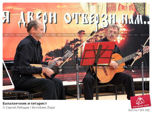 Балалаечник и гитарист, фото № 101102, снято 14 июля 2007 г. (c) Сергей Лебедев / Фотобанк Лори
