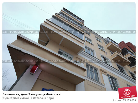 Балашиха, дом 2 на улице Флёрова. Редакционное фото, фотограф Дмитрий Неумоин / Фотобанк Лори