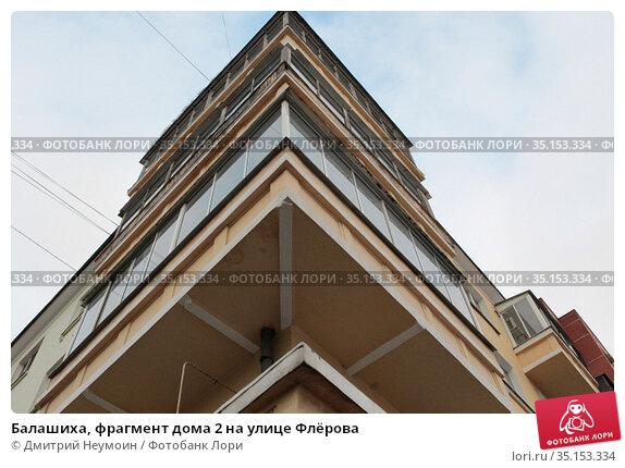 Балашиха, фрагмент дома 2 на улице Флёрова. Редакционное фото, фотограф Дмитрий Неумоин / Фотобанк Лори