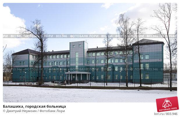 Александровская больница астрахань официальный сайт цены