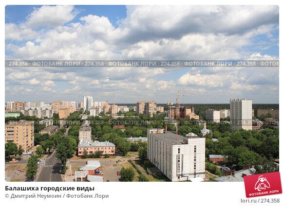 Балашиха городские виды, эксклюзивное фото № 274358, снято 26 июня 2007 г. (c) Дмитрий Неумоин / Фотобанк Лори