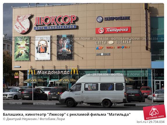 """Купить «Балашиха, кинотеатр """"Люксор"""" с рекламой фильма """"Матильда""""», эксклюзивное фото № 29734034, снято 10 октября 2017 г. (c) Дмитрий Неумоин / Фотобанк Лори"""