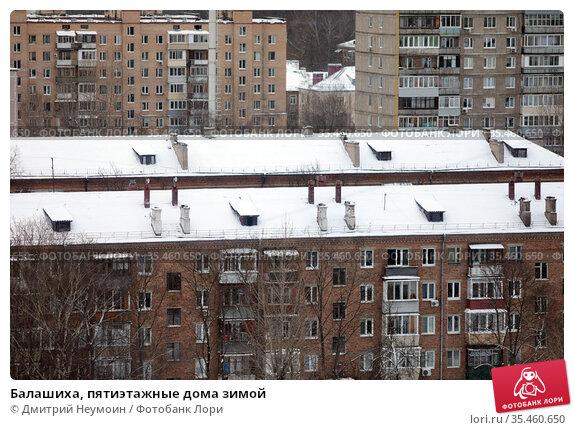 Балашиха, пятиэтажные дома зимой. Стоковое фото, фотограф Дмитрий Неумоин / Фотобанк Лори