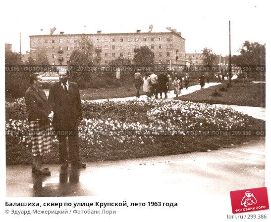 Балашиха, сквер по улице Крупской, лето 1963 года, фото № 299386, снято 28 марта 2017 г. (c) Эдуард Межерицкий / Фотобанк Лори