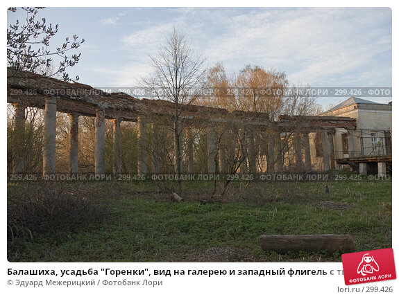 """Балашиха, усадьба """"Горенки"""", вид на галерею и западный флигель с тыльной стороны, фото № 299426, снято 24 апреля 2008 г. (c) Эдуард Межерицкий / Фотобанк Лори"""
