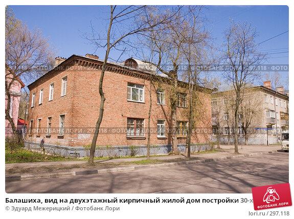 Балашиха, вид на двухэтажный кирпичный жилой дом постройки 30-х годов ХХ века, фото № 297118, снято 23 апреля 2008 г. (c) Эдуард Межерицкий / Фотобанк Лори