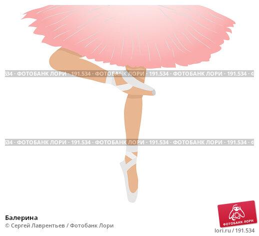 Купить «Балерина», иллюстрация № 191534 (c) Сергей Лаврентьев / Фотобанк Лори