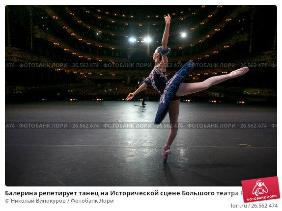 Купить «Балерина репетирует танец на Исторической сцене Большого театра России в городе Москве, Россия», фото № 26562474, снято 19 июня 2017 г. (c) Николай Винокуров / Фотобанк Лори