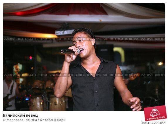 Балийский певец, фото № 220858, снято 25 февраля 2008 г. (c) Морозова Татьяна / Фотобанк Лори