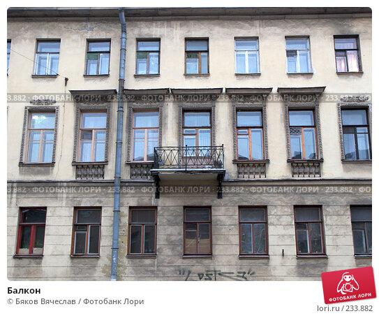 Балкон, фото № 233882, снято 29 февраля 2008 г. (c) Бяков Вячеслав / Фотобанк Лори