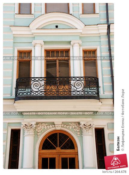 Балкон, фото № 264678, снято 21 апреля 2008 г. (c) Лифанцева Елена / Фотобанк Лори