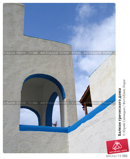 Балкон греческого дома, фото № 11986, снято 28 сентября 2006 г. (c) Юрий Синицын / Фотобанк Лори