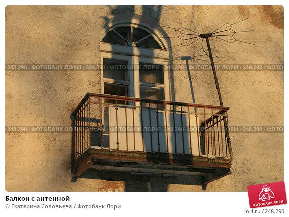 Балкон с антенной, фото № 248290, снято 3 января 2008 г. (c) Екатерина Соловьева / Фотобанк Лори