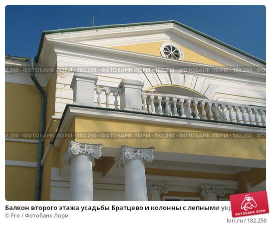 Балкон второго этажа усадьбы Братцево и колонны с лепными украшениями, фото № 182250, снято 14 марта 2004 г. (c) Fro / Фотобанк Лори