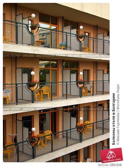 Балконы отеля в Болгарии, фото № 280834, снято 19 июня 2006 г. (c) Максим Горпенюк / Фотобанк Лори