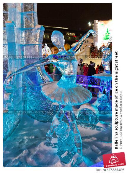 Купить «Ballerina sculpture made of ice on the night street», фото № 27385898, снято 25 декабря 2016 г. (c) Евгений Ткачёв / Фотобанк Лори